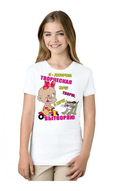 Детская футболка Я-девочка творческая хочу-творю, а хочу вытворяю