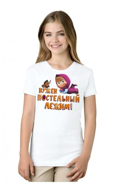 Детская футболка Нужен постельный лежим