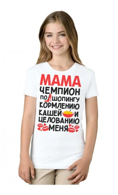 Детская футболка Мама чемпион по шопингу кормлению кашей и целованию меня