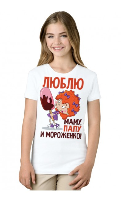 Детская футболка Люблю маму, папу и мороженко!