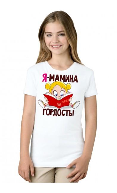 Детская футболка Я - мамина гордость!