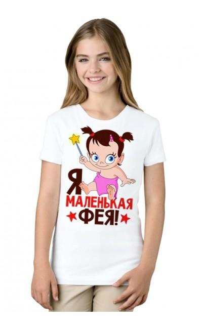Детская футболка Я маленькая фея!
