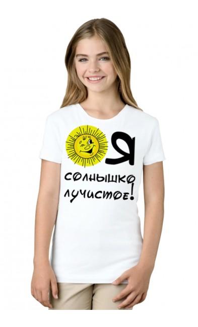 Детская футболка Я солнышко лучистое!