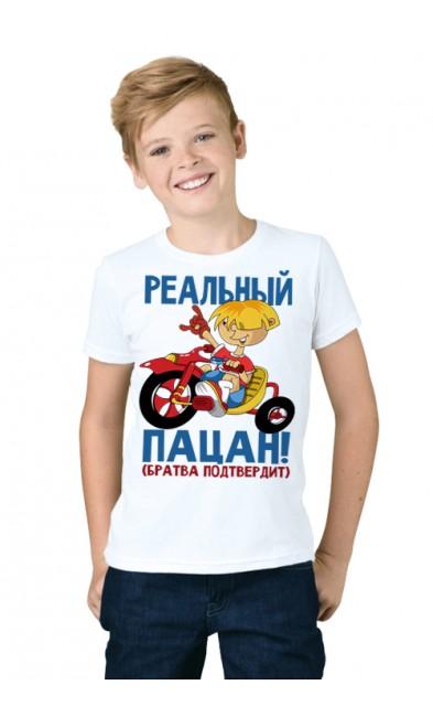 Детская футболка Реальный пацан! (Братва подтвердит)