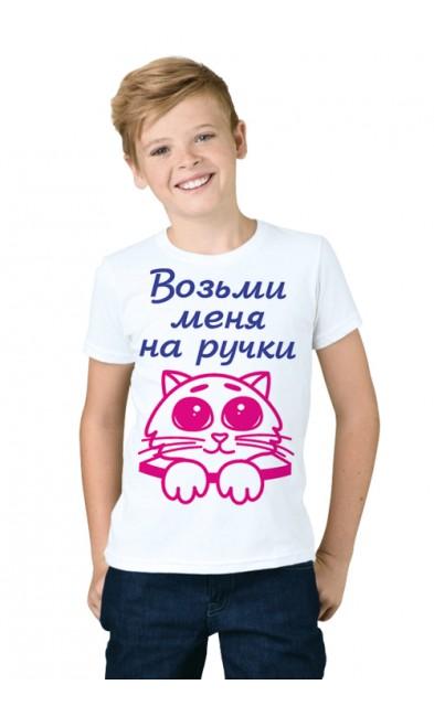 Детская футболка Возьми меня на ручки