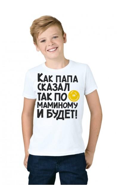 Детская футболка Как папа сказал, так по-маминому и будет!