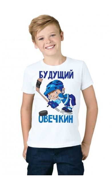 Детская футболка Будущий Овечкин