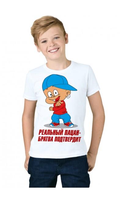 Детская футболка Реальный пацан - братва подтвердит