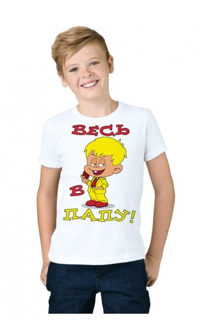 Детская футболка Весь в папу!
