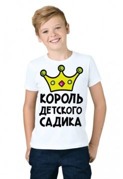 Король детского садика