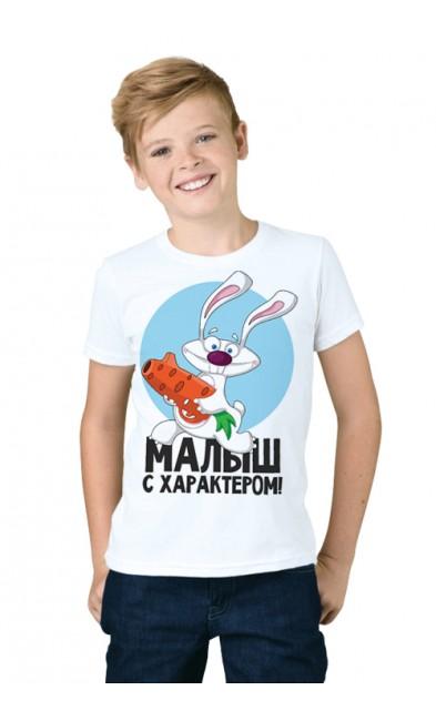Детская футболка Малыш с характером!