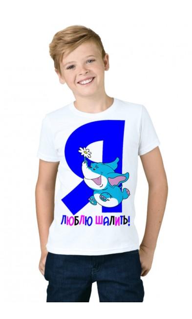 Детская футболка Я люблю шалить!