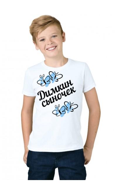 Детская футболка Димкин сыночек