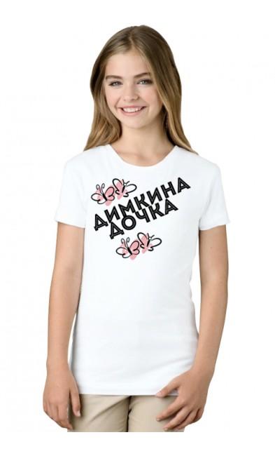 Детская футболка Димкина дочка