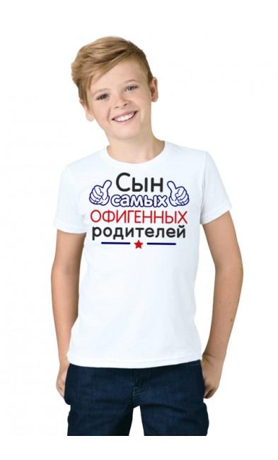 Детская футболка Сын самых офигенных родителей
