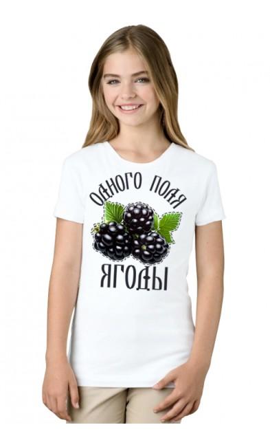 Детская футболка Одного поля ягоды