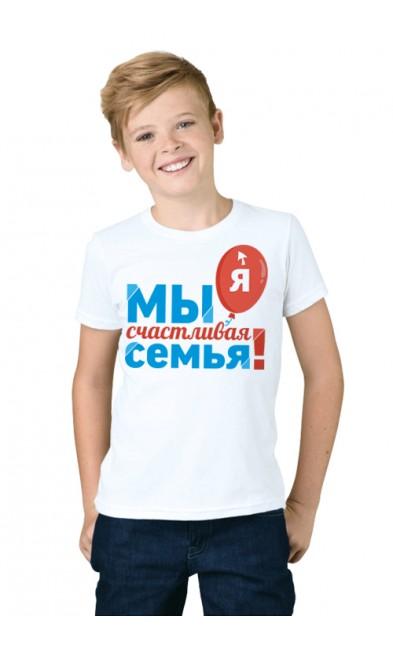 Детская футболка Мы счастливая семья!