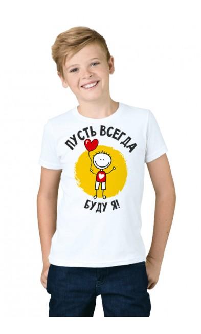 Детская футболка Пусть всегда буду я!