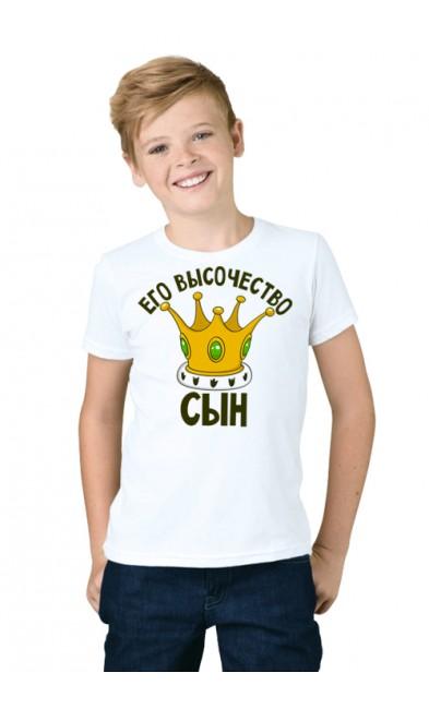 Детская футболка Его высочество сын