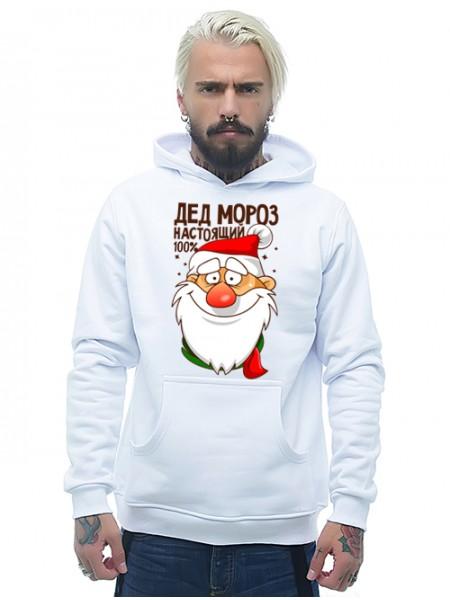 Дед мороз настоящий 100%