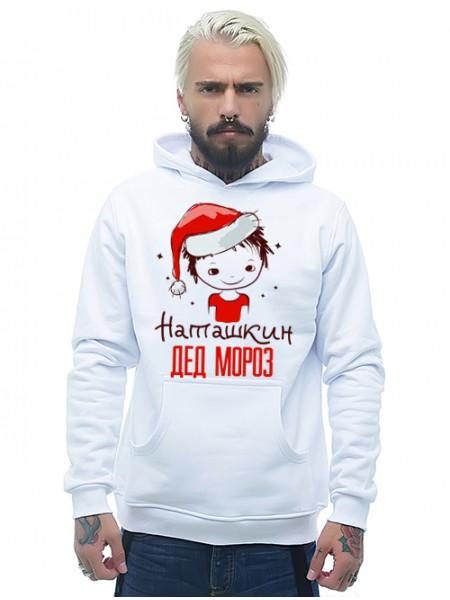 Наташкин Дед Мороз
