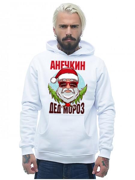 Анечкин Дед Мороз