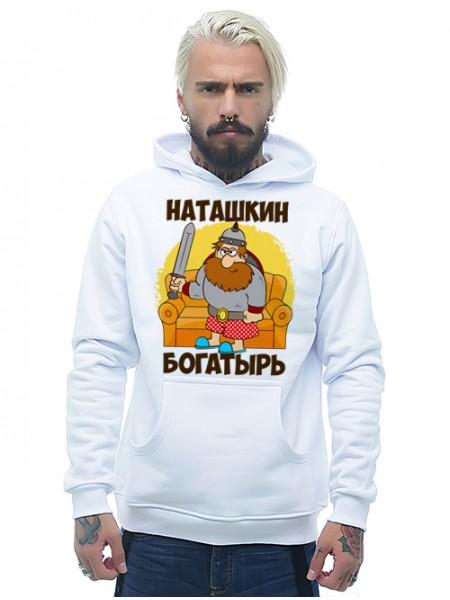 Наташкин богатырь