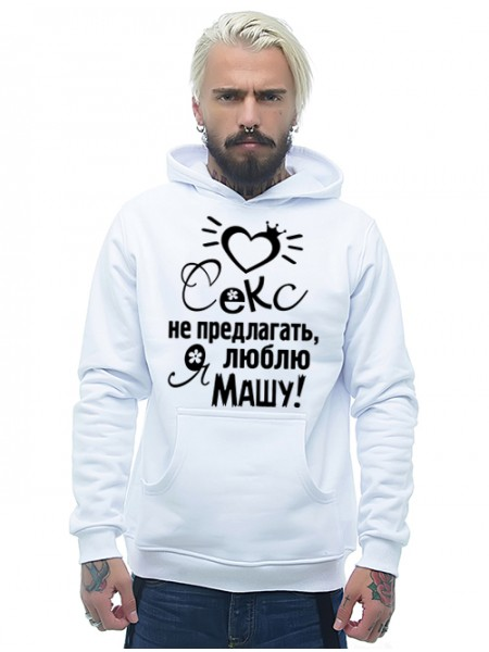 Секс не предлагать, я люблю Машу!