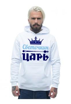 Светочкин царь