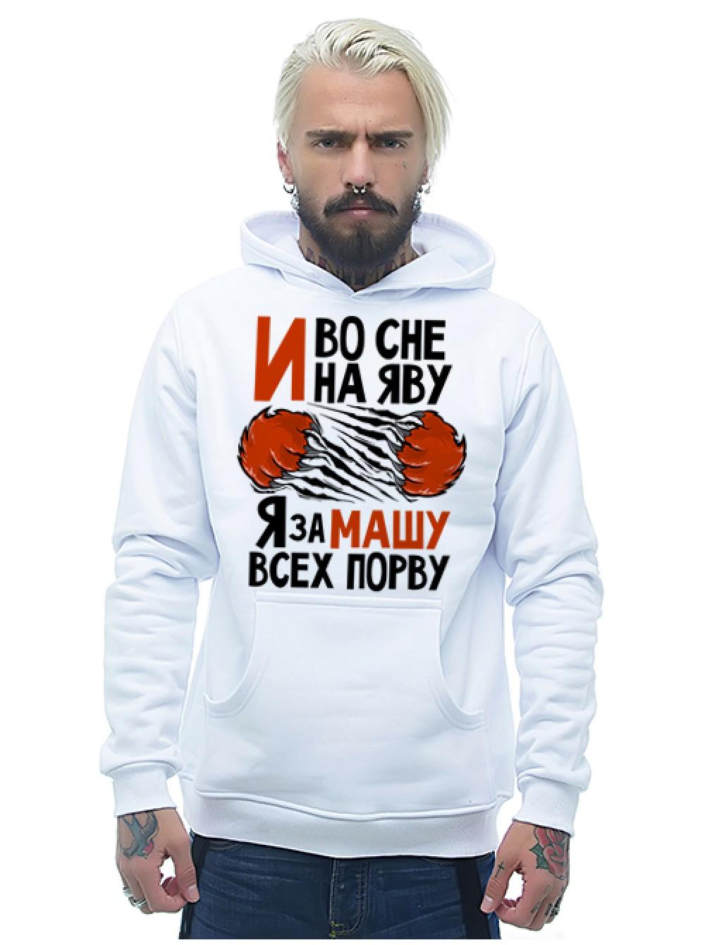 Одежда Сонник