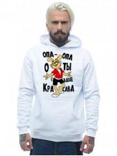 ОПА-ОПА О ТЫ ВАЩЕ КРАСАВА