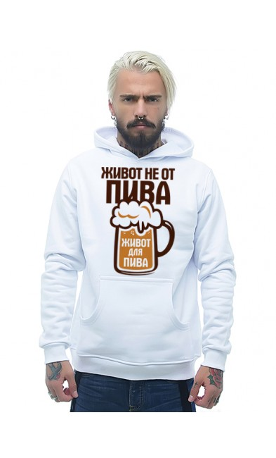 Мужская толстовка Живот не от пива, живот для пива