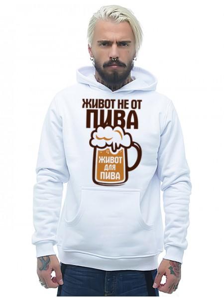 Живот не от пива, живот для пива