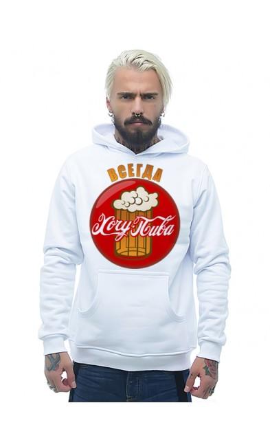 Мужская толстовка Всегда Хочу Пива