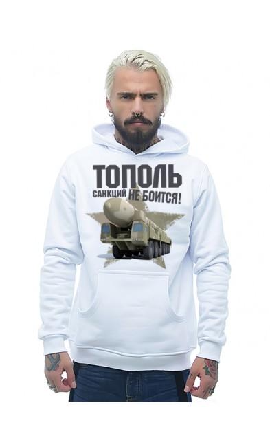 Мужская толстовка Тополь санкций не боится!