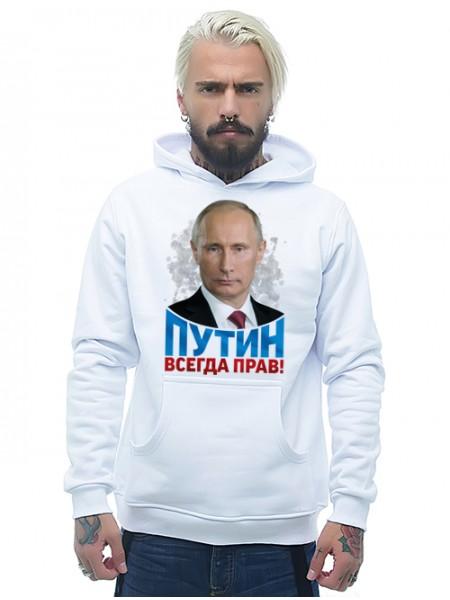 Путин всегда прав!