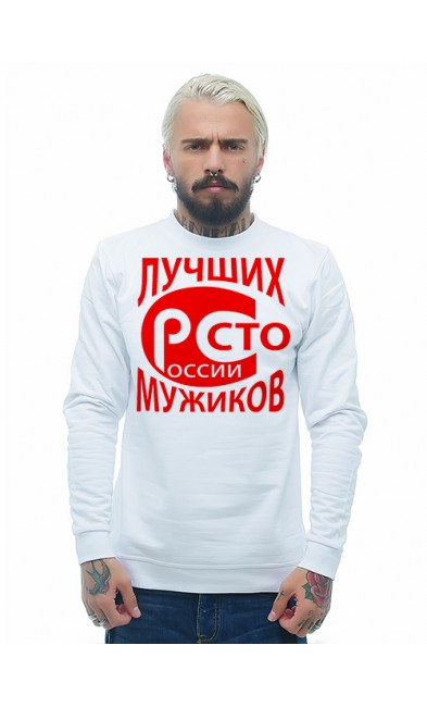 Мужская свитшоты Лучших 100 мужиков России