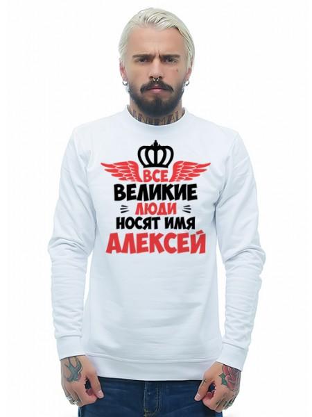 Все великие люди носят имя Алексей