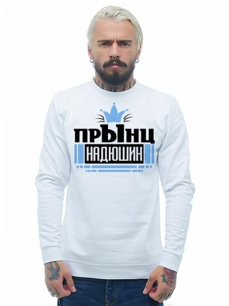 Прынц Надюшин