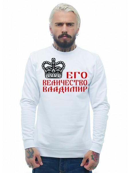 Его величество Владимир