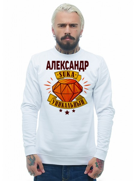 Александр SUKA уникальный