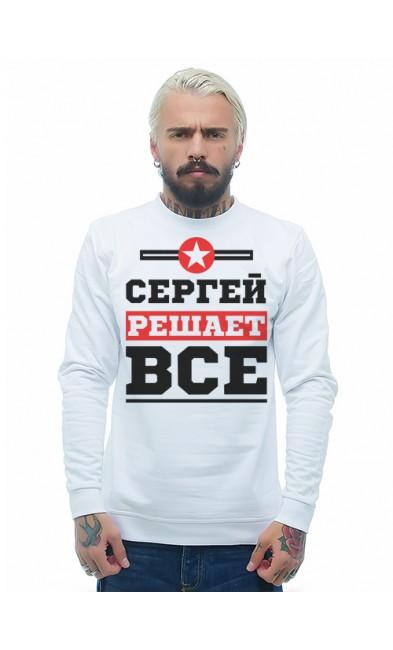Мужская свитшоты Сергей решает все
