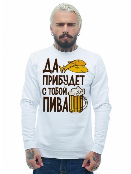 Да прибудет с тобой пива