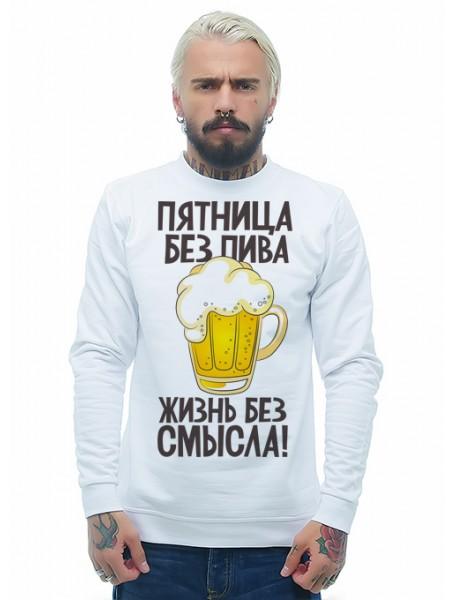 Пятница без пива - жизнь без смысла!