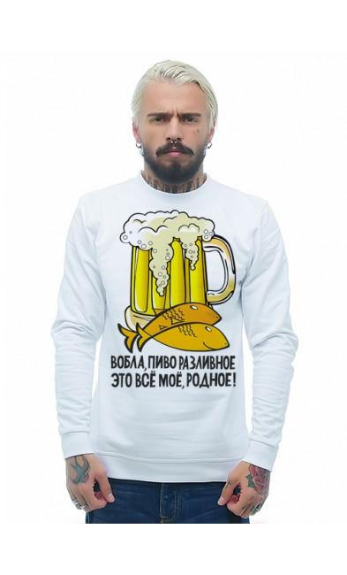 Мужская свитшоты Вобла, пиво разливное - это всё моё, родное!