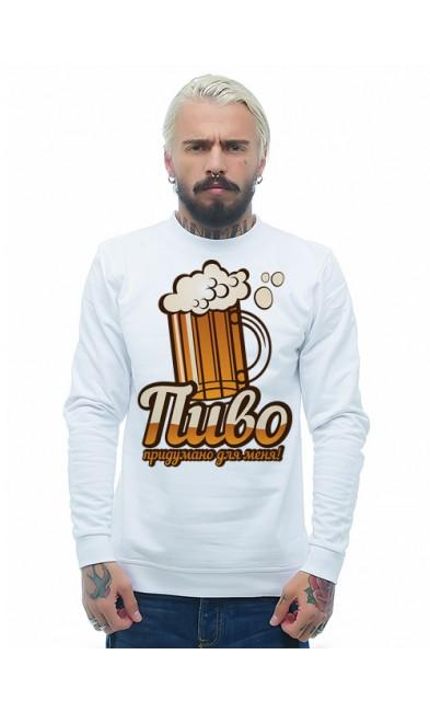 Мужская свитшоты Пиво придумано для меня!