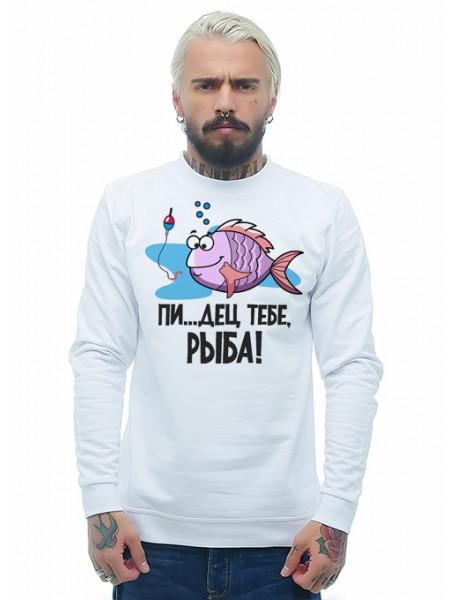 Пи...дец тебе, рыба!