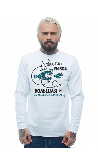 Мужская свитшоты Ловись рыбка большая и маленькая!