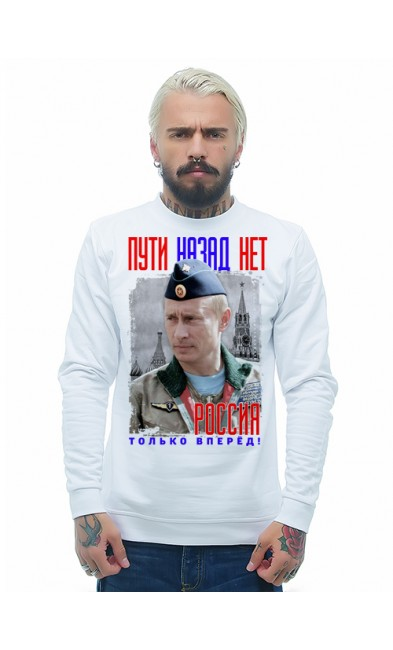Мужская свитшоты Пути назад нет. Россия только вперед!