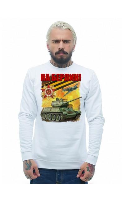 Мужская свитшоты На Берлин!